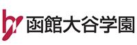 函館大谷学園